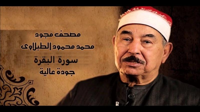 سورة البقرة الشيخ محمد محمود الطبلاوي مجو