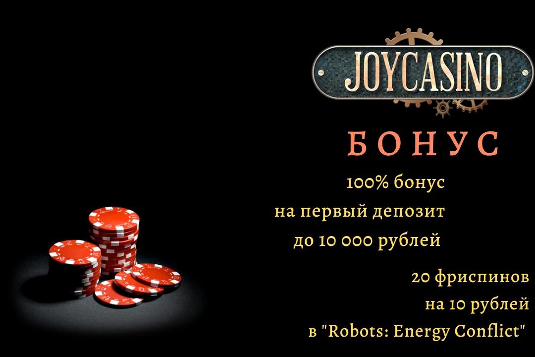 Афиша Екатеринбург Бонус код Joycasino