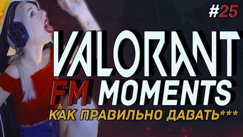 Не детский Валорант malik cs выигрывает турнир ANGE1 фэейлит Valorant FM moments 25