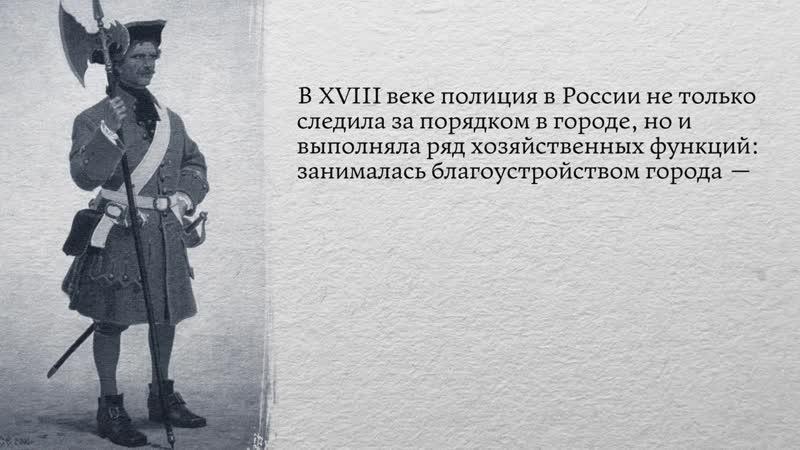 История Российской полиции выпуск 1