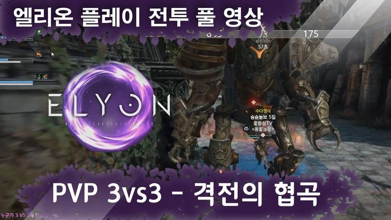 사전체험 엘리온 3vs3 PVP 격전의 협곡 플레이 ELYON