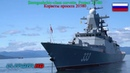 Project 20386, 20385, 20380 Corvettes of Russian Navy