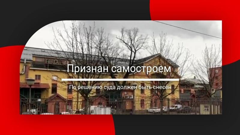 Бизнес-центр в Тимирязевском районе по адресу ул. Прянишникова, д. 23а признан самостроем