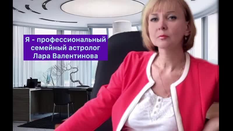 Лара Валентинова Ваш семейный астролог
