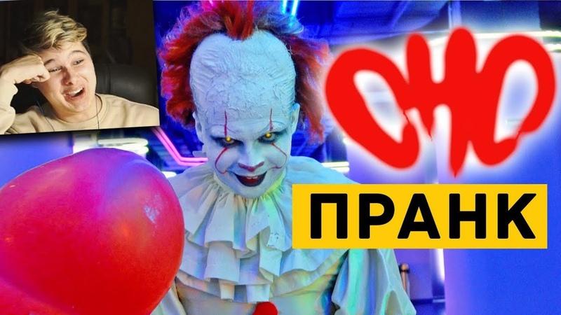 ОНО ПРАНК ПЕННИВАЙЗ в МАКДОНАЛЬДС КИНО Реакция на ND Production