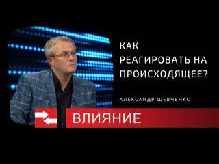 Как реагировать на происходящее - Программа Влияние с Александром Шевченко.