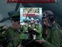 Хроника пикирующего бомбардировщика (советский фильм военный 1967 год)