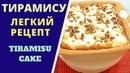Тирамису: Рецепт пошаговый. Легко и вкусно! Tiramisu Cake