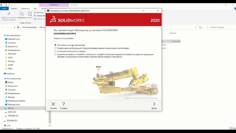 Инструкция по установке CAD системы SOLIDWORKS