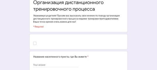 """АНКЕТА """"ОРГАНИЗАЦИЯ ДИСТАНЦИОННОГО ТРЕНИРОВОЧНОГО ПРОЦЕССА"""""""