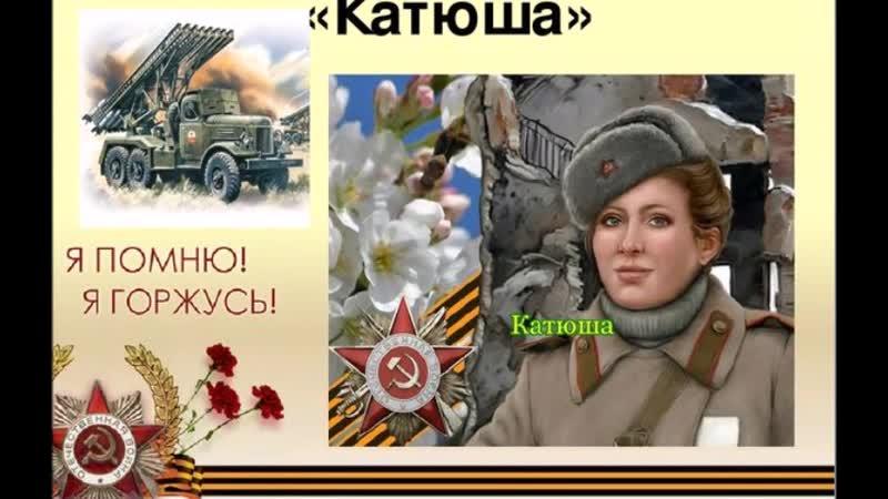 Песня Катюша в исполнении Утишева Сергея и Лукань Никиты 11 класс