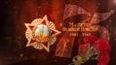 Стаханов Интернет-эстафета «Победа75» ГОУ ЛНР ССШ №32 им.П.Л.Дрёмова