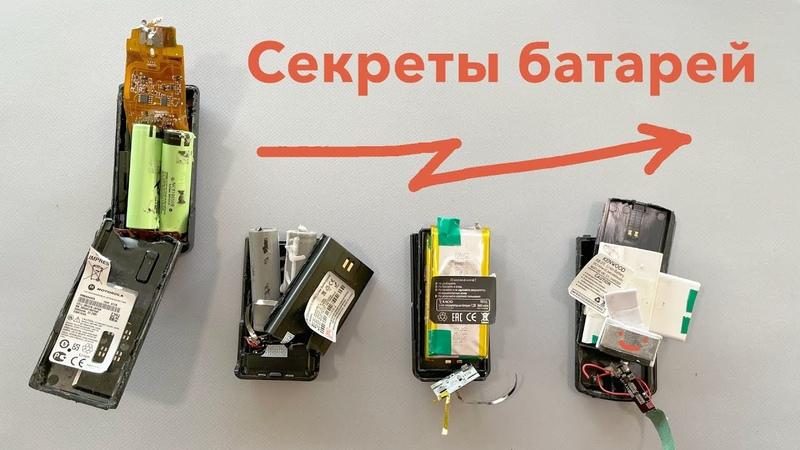 Разбираем и изучаем батареи Motorola Wouxun Racio нефиганеKenwood