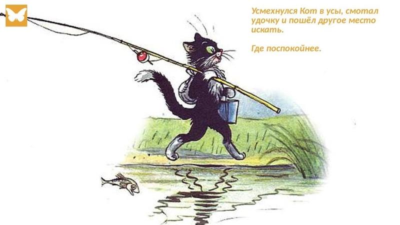 КОТ РЫБОЛОВ В Г СУТЕЕВ АУДИОСКАЗКА мультик Диафильм