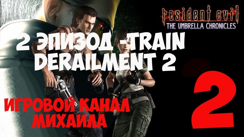 Resident Evil The Umbrella Chronicles(1080p, 30fps) Прохождение на Hard серия 2