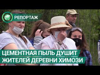 Целая деревня в Ленинградской области задыхается от цементной пыли. ФАН-ТВ