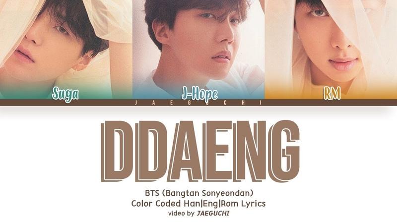 BTS RM SUGA J HOPE DDAENG 땡 Color Coded Lyrics Eng Rom Han Español