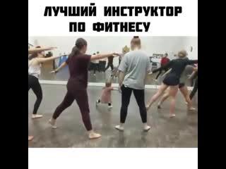 Лучший инструктор по фитнесу.mp4