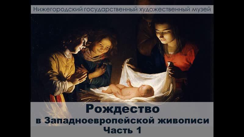 Лекция Рождество в Западноевропейском искусстве Часть 1