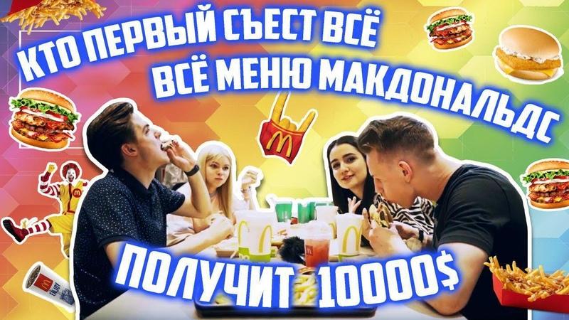 ◘ Кто ПЕРВЫЙ съест ВСЁ МЕНЮ Макдоналдс ЗА ЧАС ПОЛУЧИТ 10000$ Анна Тринчер ◘