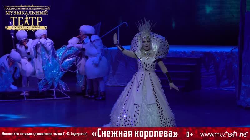 Снежная королева сказка-мюзикл (0)