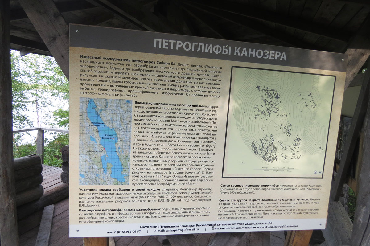 Петроглифы Канозера, июль 2019