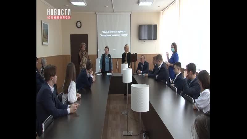 В рамках проекта «Киноурок» в школе №17 старшеклассники посмотрели фильм «Александр»
