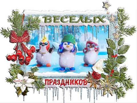 Весёлых новогодних праздников Хорошего настроения и огромного счастья в новом году
