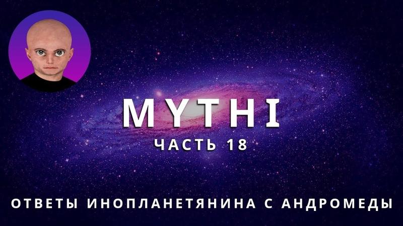 ОТВЕТЫ ПРИШЕЛЬЦА С АНДРОМЕДЫ ЧАСТЬ 18 ИНОПЛАНЕТЯНИН МИТИ MYTHI