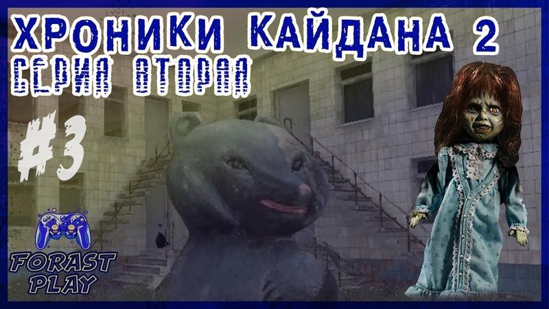 Звонок у Гастронома ▶ Хроники Кайдана 2 🔴 Кукла в Детсаду 3