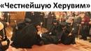Молитва - Честнейшую Херувим записана в 1994 году