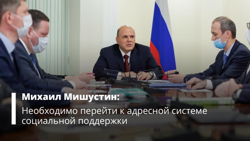 Михаил Мишустин об адресной системе социальной поддержки