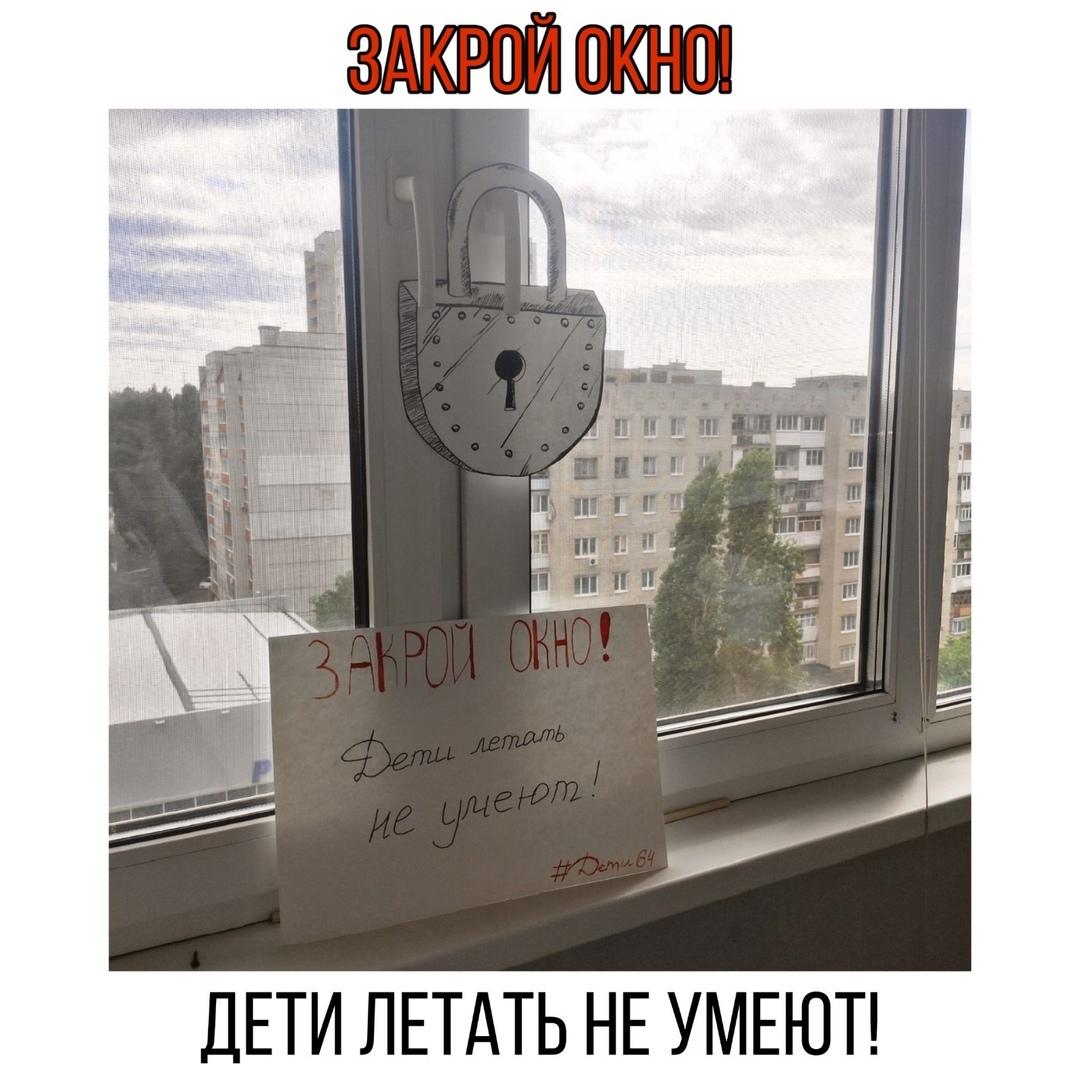 Специалисты регионального управления МЧС России призывают родителей усилить контроль за безопасностью детей