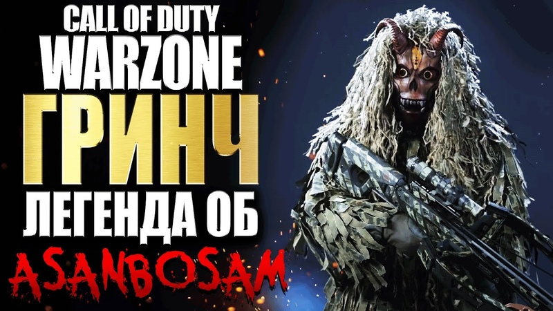 ГРИНЧ ИЗ CALL OF DUTY MODERN WARAFRE WARZONE БИОГРАФИЯ ОПЕРАТИВНИКА