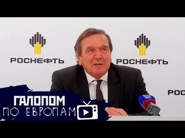 Пансион для Шредера Бой за пьянство Операция Гидеон Галопом по Европам 204