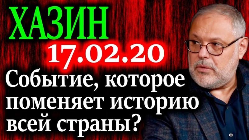 ХАЗИН Путин на заседании заговорил о рублевых инвестициях 17 02 20