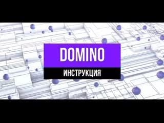 Игра Домино на фразовые глаголы (зад.32-38 ЕГЭ)