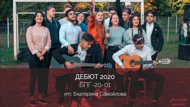 ДЕБЮТ 2020 | БПГ-20-01