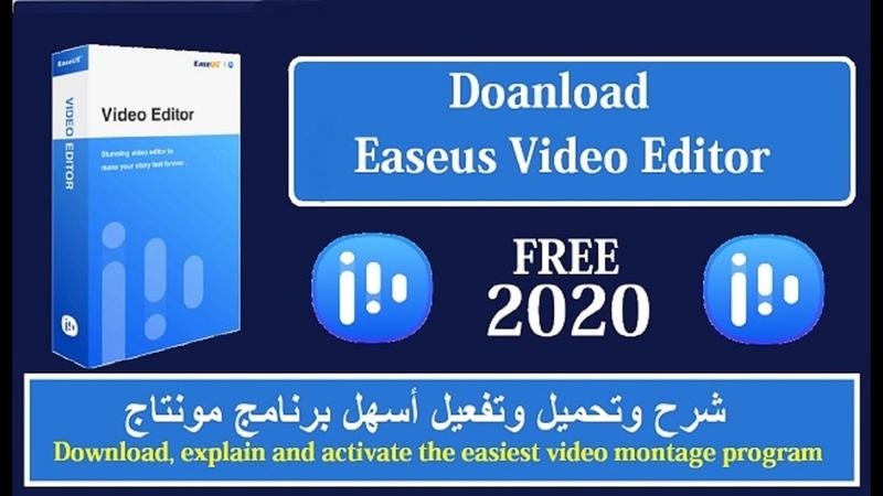شرح تحميل وتفعيل برنامج Easeus Video Editor