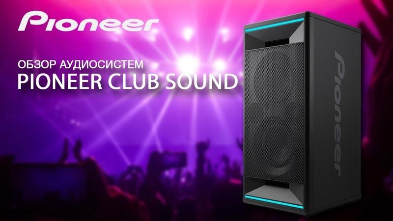 Беспроводные колонки Pioneer Club7 и Club5