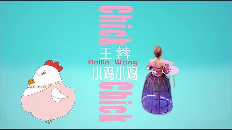 Wang Rong Rollin Chick Chick 王蓉 小雞小雞 MV