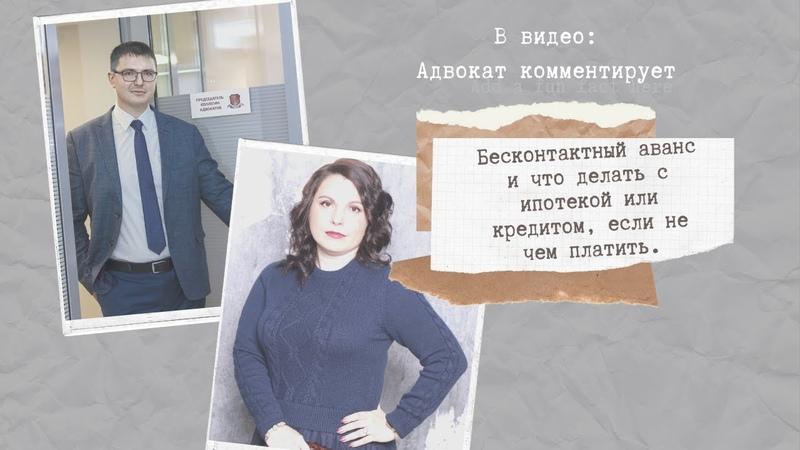 Адвокат Александр Щербинин и Галина Серая обсуждают тему долговых проблем в условиям карантина