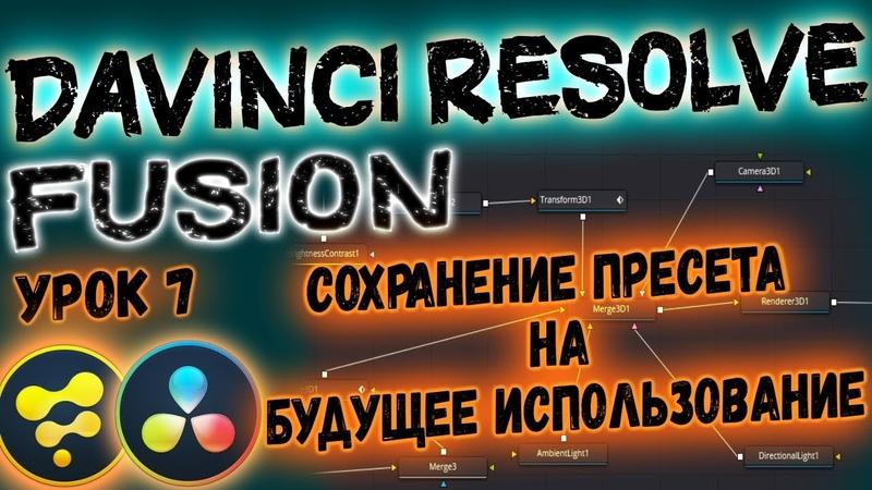 Как Создать ПРЕСЕТ во Fusion в Davinci Resolve ПРЕСЕТЫ Плашек в Давинчи Резолв