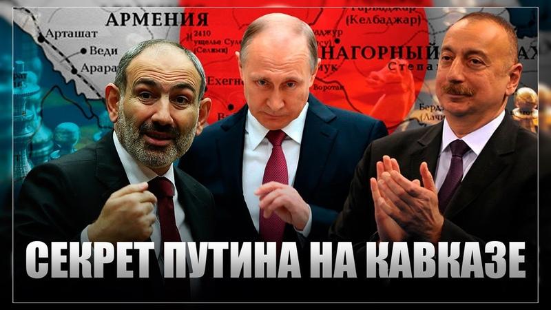 Секрет Путина на Кавказе мавр еще не сделал свое дело