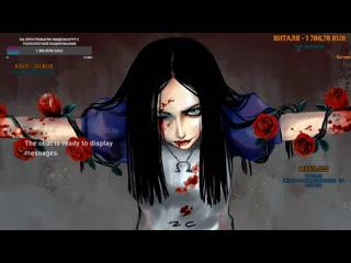 Alice: Madness Returns #6 ИДЁМ К КОРОЛЕВЕ И АЛЬТЕРНАТИВНОЕ ОРУЖИЕ ГЛЯНЕМ