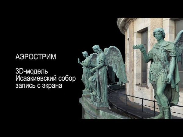 Исаакиевский собор фрагмент 3D модели Ангелы Исаакия в 3D
