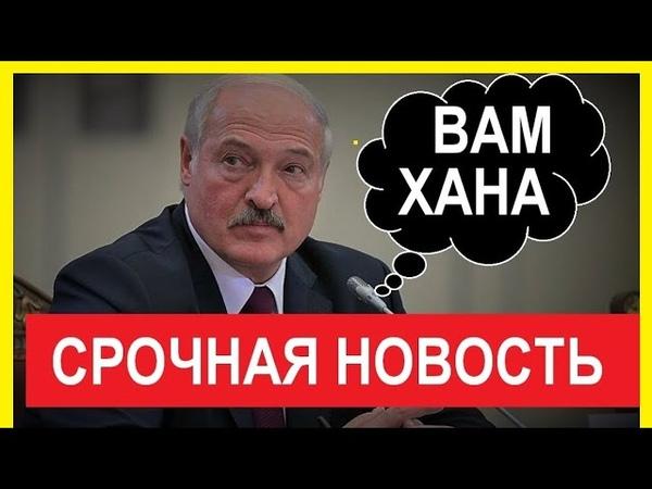 Это PA3ГPOМ! Cpoчное Заявление Лукашенко. Такого не ожидал никто 17.09.2020
