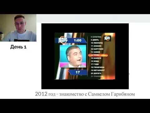 Копия видео Марафон Вспомни ВСЁ День 1