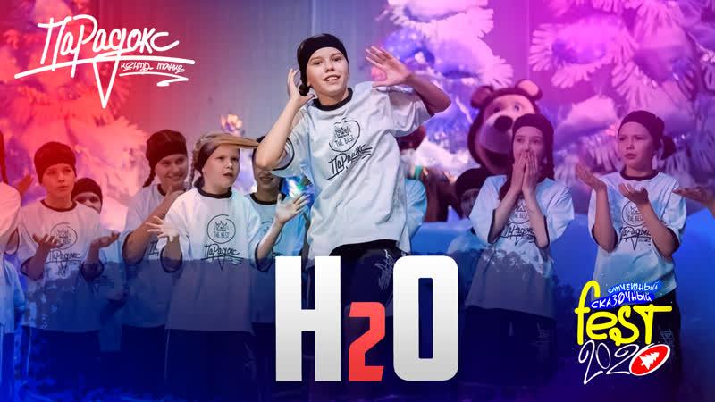 Учебная группа H2O