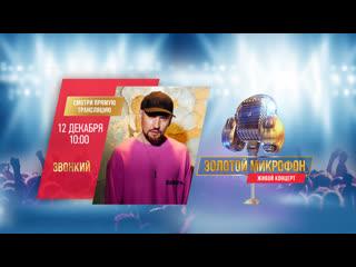 ЗОЛОТОЙ МИКРОФОН - Живой концерт ЗВОНКОГО!